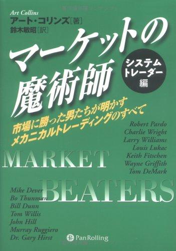 マーケットの魔術師 システムトレーダー編 市場に勝った男たちが明かすメカニカルトレーディングのすべての商品画像