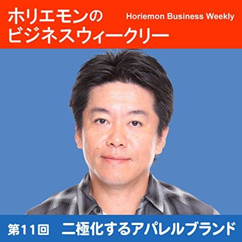 ホリエモンのビジネスウィークリーVOL.11 二極化するアパレルブランド