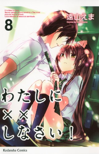 Watashi ni xx Shinasai!, Vol. 08