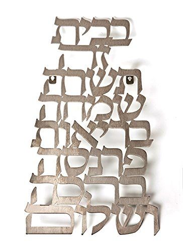 "Birkat Habyit By Dorit Judaica Israel, Size: 14.5"" X 8"" Color: Silver."