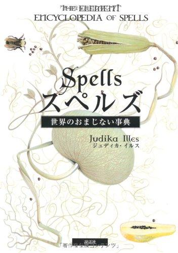 Superuzu : Sekai no omajinai jiten. PDF Text fb2 book