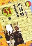 北朝鮮を知るための51章 エリア・スタディーズ