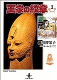 王家の紋章 (3) (秋田文庫)