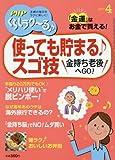 PHPくらしラク~る♪ 2017年 04 月号 [雑誌]