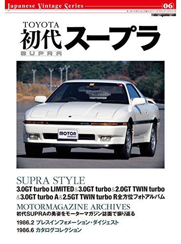 Japanese Vintage Series 06 TOYOTA SUPRA (Motor Magazine Mook) (Japanese Edition) by