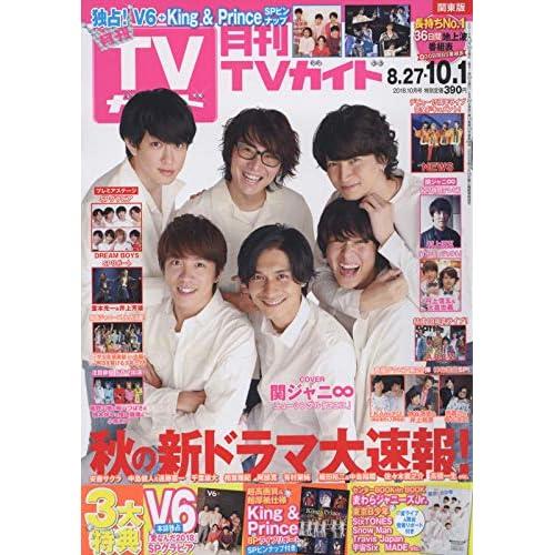 月刊TVガイド 2018年10月号 表紙画像
