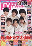 月刊TVガイド関東版 2018年 10 月号 [雑誌]