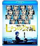 七つの会議 通常版 [Blu-ray]