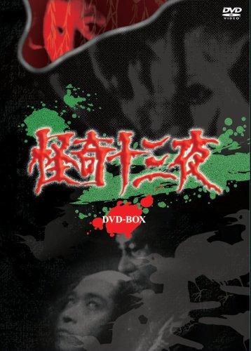怪奇十三夜 DVD-BOX B000PJZYK2