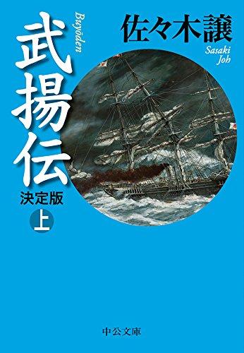 武揚伝 決定版(上) (中公文庫)