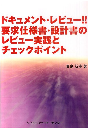 Read Online Checkpoint review and practice document reviews! Of requirements specification, design document (2007) ISBN: 4883732444 [Japanese Import] pdf epub