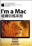 I'm a Mac:雄狮训练手册