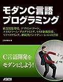 モダンC言語プログラミング 統合開発環境、デザインパターン、エクストリーム・プログラミング、テスト駆動開発、リファクタリング、継続的インテグレーションの活用 (アスキー書籍)(花井 志生)