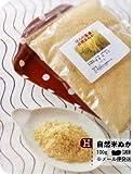 食べる自然農法米自然の恵み健康ぬか300g