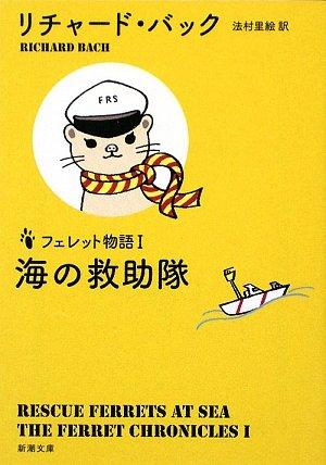 海の救助隊―フェレット物語 (新潮文庫)