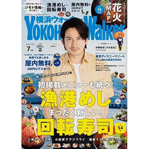 横浜ウォーカー 2019年7月号 表紙画像