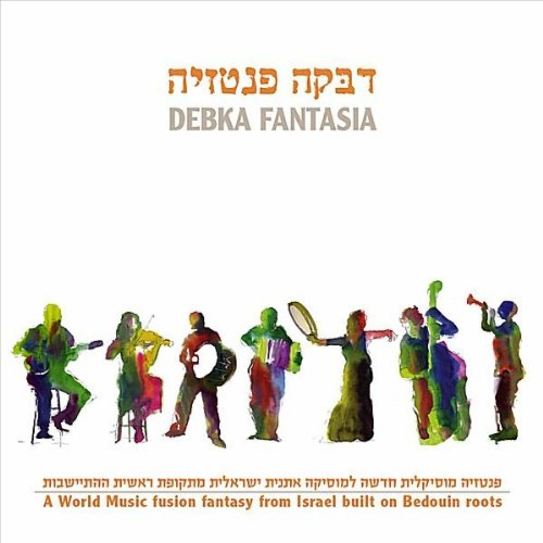 - On The Hill There In The Galilee (Alei Givah Sham Ba'galil) (feat. Eyal Sela l Ethnic wind instruments, Itamar Borochov l Trumpet and Zurna, Itamar Doari l Ethnic percussion & Avri Borochov l Dahol and Pandeiro)