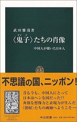「鬼子」(グイヅ)たちの肖像―中国人が描いた日本人 (中公新書)