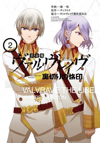 Valvrave the Liberator - Uragiri no Rakuin - Vol.2 (Sylph Comics) Manga