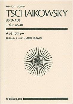 スコア チャイコフスキー 弦楽セレナーデ ハ長調 作品48 (Zen‐on score)