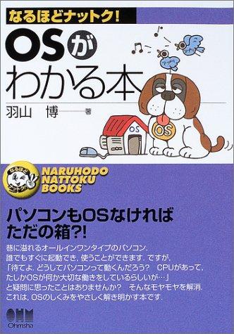 OSがわかる本 (なるほどナットク!)