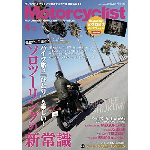 Motorcyclist 2021年4月号 画像
