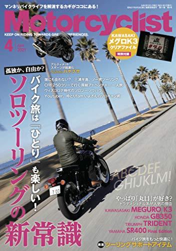 Motorcyclist 最新号 表紙画像
