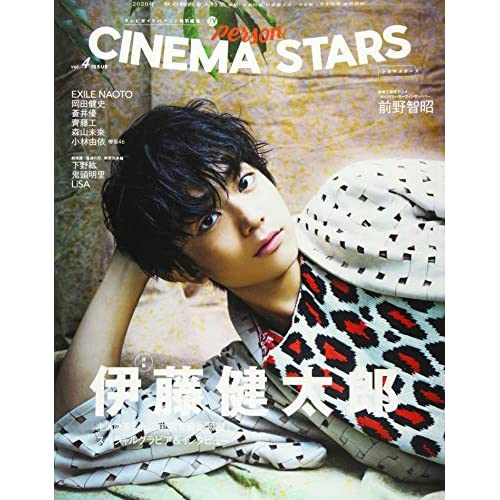 CINEMA STARS Vol.4 表紙画像