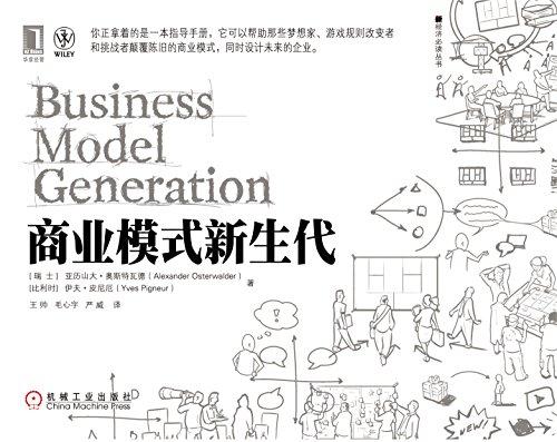 商业模式新生代 (新经济必读丛书) (Chinese Edition)