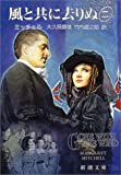 Gone with the Wind (Vol.II), 1936 [In Japanese Language]