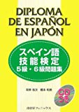 スペイン語技能検定5級・6級問題集
