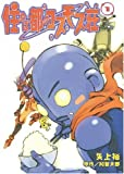 Dokkoida?, Taro Achi and Yagami Yu, 1401217265