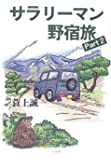 サラリーマン野宿旅 (Part2)