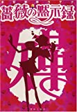 Revolutionary Girl Utena - Apocalypse rose (1998) ISBN: 4883790002 [Japanese Import]