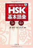 品詞別・例文で覚える HSK基本語彙1級‐4級 CD付