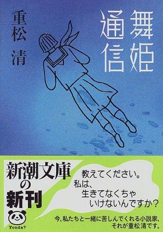 舞姫通信 (新潮文庫)
