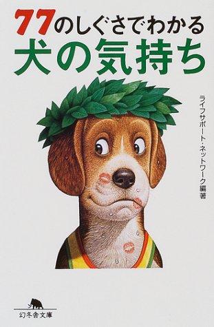 77のしぐさでわかる犬の気持ち (幻冬舎文庫)