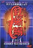 サクラ大戦歌謡ショウ3 帝国歌劇団 第3回花組特別公演 紅蜥蜴 [DVD]