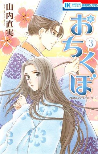 おちくぼ 3 (花とゆめCOMICS)