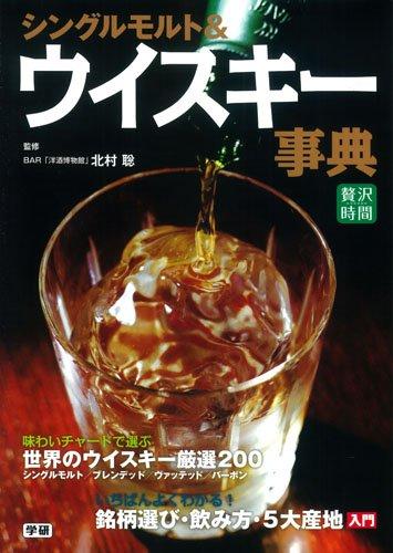 シングルモルト&ウイスキー事典 (贅沢時間シリーズ)