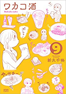 ワカコ酒 第01-09巻 [Wakako Zake vol 01-09]
