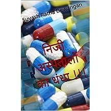 निजी अस्पतालों का धंधा !!!: Niji Aspatalon Ka Dhandha !!! (Hindi Edition)