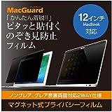 UNIQ MacGuard マグネット式プライバシーフィルム Macbook 12インチ用 MBG12PF