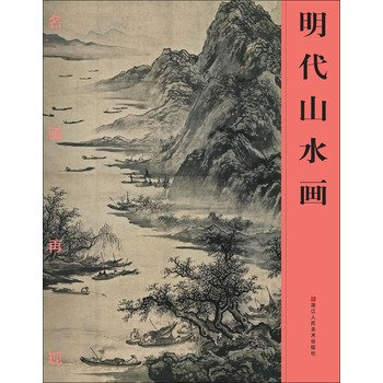 Paintings reproduction: the Ming Dynasty landscape painting(Chinese Edition) PDF