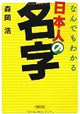 なんでもわかる日本人の名字 (朝日文庫)