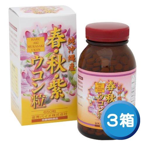 金秀バイオ 春秋紫ウコン粒3箱セット B002XJEE5S
