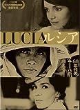 ルシア [DVD] (初回限定パンフ付)