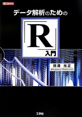 Deta kaiseki no tame no aru nyumon. pdf