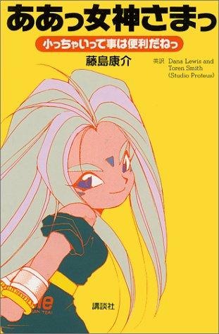 The Adventures of Mini-Goddess