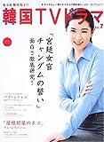 もっと知りたい!韓国TVドラマ (Vol.7) (BSfan mook21)